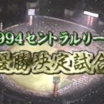 10.8決戦 スタメン 視聴率