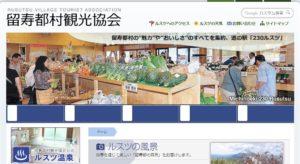 留寿都村観光協会