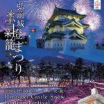 弘前城雪燈籠まつり2020日程