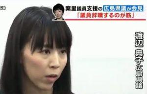 渡辺典子モデル