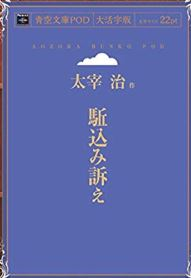 伊沢拓司のおすすめ本