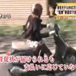 藤井リナ 駐車違反 原付バイク