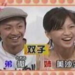 安田美沙子 双子 弟 画像