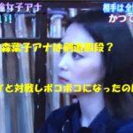 森葉子 剣道 チャンカワイ 対戦