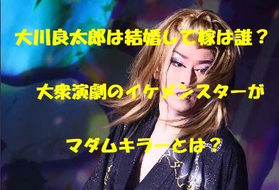 大川良太郎 結婚 嫁は誰