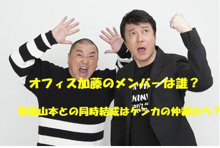オフィス加藤 メンバー 軍団山本