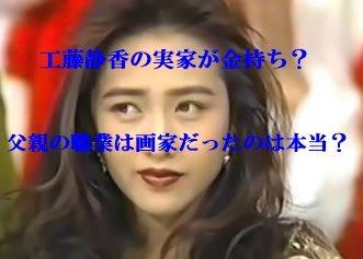 工藤静香 実家 金持ち 中目黒
