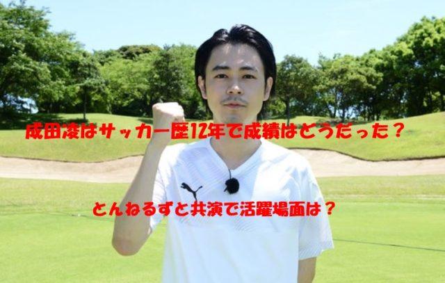 成田凌 サッカー とんねるず