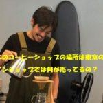 坂口憲二 コーヒーショップ 東京 信濃町