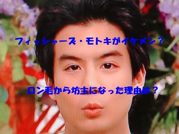 フィッシャーズ モトキ イケメン ロン毛