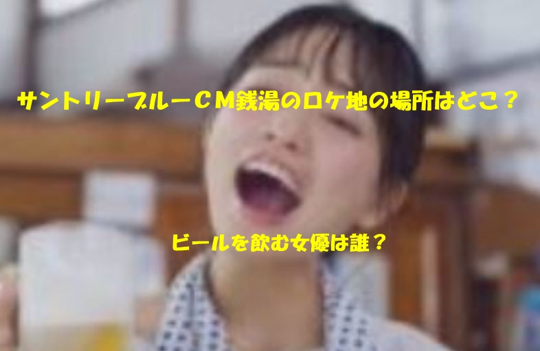 サントリーブルー CM 銭湯 ロケ地