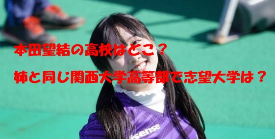 本田望結 高校 どこ 関西大学高等部