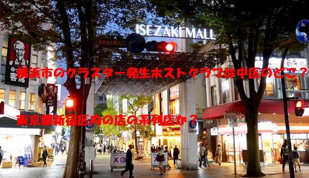 横浜市 コロナ クラスター ホストクラブ