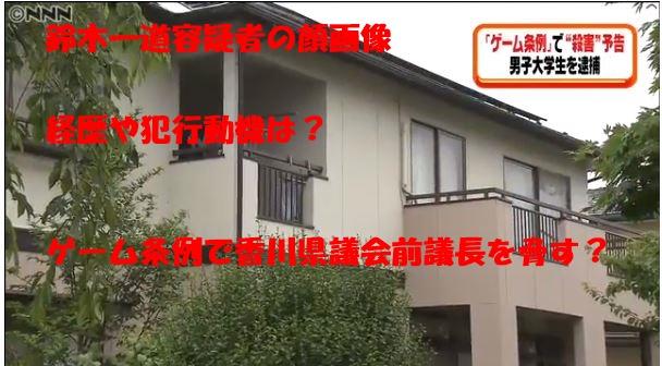 鈴木一道容疑者 顔画像 動機 ゲーム条例