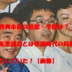 天満祥典 経歴 学歴 河井案里