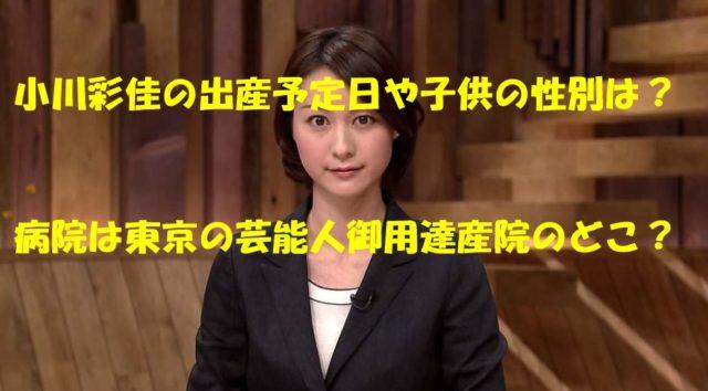 小川彩佳アナ 出産予定日 子供 性別 病院