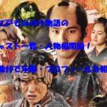 大江戸もののけ物語 キャスト一覧 相関図 画像