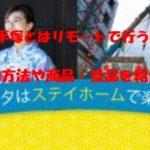 エア平塚七夕とは リモート 祭り