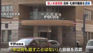 宇野綾容疑者 顔画像 札幌市 東区役所職員