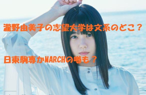 瀧野由美子 志望 大学 文系 どこ