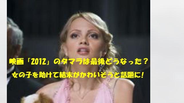 映画 2012 タマラ 最後