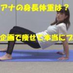 三谷紬アナ 体重 身長 ダイエット