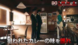 BG2 7話 カレー食堂 ロケ地 横浜 どこ