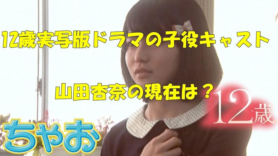 山田杏奈 実写版ドラマ12歳 キャスト 現在
