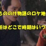 大江戸もののけ物語 ロケ地 京都 撮影場所 どこ