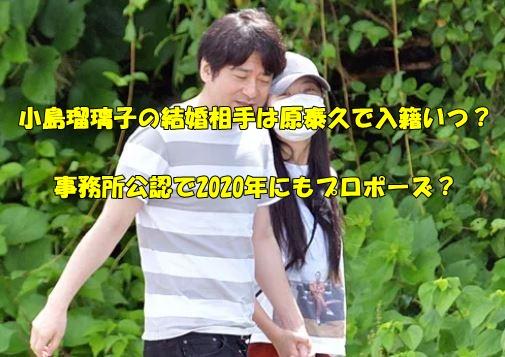 小島瑠璃子 結婚相手 原泰久 入籍 いつ 事務所