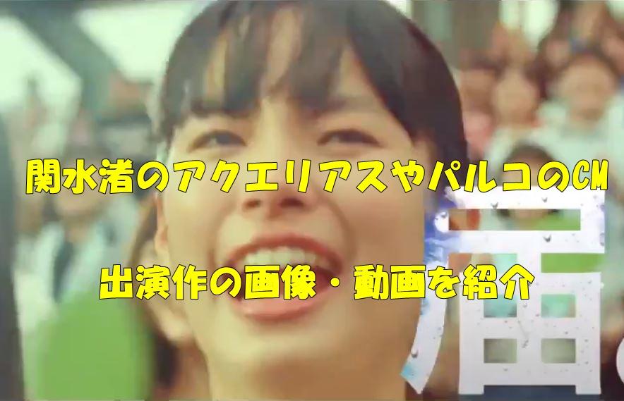 関水渚 アクエリアス パルコ CM 出演作 画像