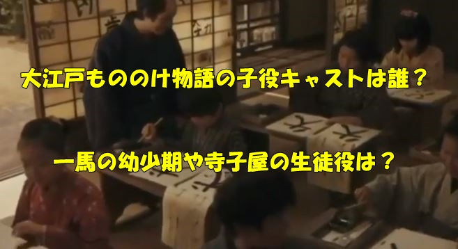 大 江戸 もののけ 物語 キャスト