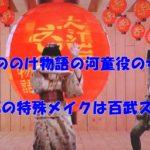 大江戸もののけ物語 河童 女優 特殊メイク