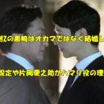 半沢直樹2 黒崎 オカマ 結婚 原作 片岡愛之助