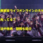 欅坂46無観客ライブオンラインのチケット どこ 購入方法
