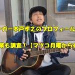 小声のシンガー 木戸孝之 wiki プロフィール 職業