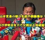 山本寛斎 嫁 妻 名前 画像 兄弟 父親