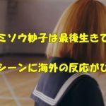 山田杏奈 ミスミソウ 妙子 ラストシーン