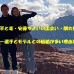 山崎亮平と妻・安藤やよいの出会い・馴れ初め
