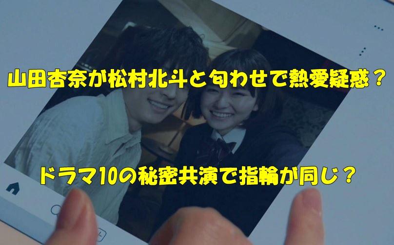 山田杏奈 松村北斗 熱愛 指輪 10の秘密