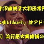 大和田常務 おしまいdeath 名言 流行語大賞 動画