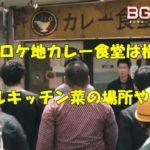 BG2 7話 カレー食堂 ロケ地 横浜 名取裕子