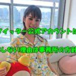 関水渚 ツイッター 公式 アカウント SNS 事務所