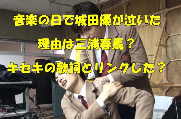 音楽の日 城田優 泣いた 理由 三浦春馬