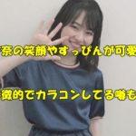 山田杏奈 可愛い 目 カラコン