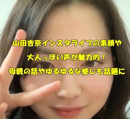山田杏奈 インスタ ライブ 声 母親