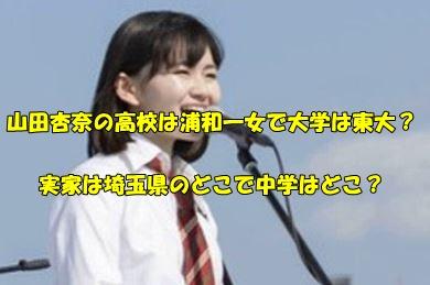 山田杏奈 高校 浦和一女 東大 実家