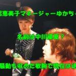 上沼恵美子 マネージャー ゆかちゃん 名前 年齢 画像