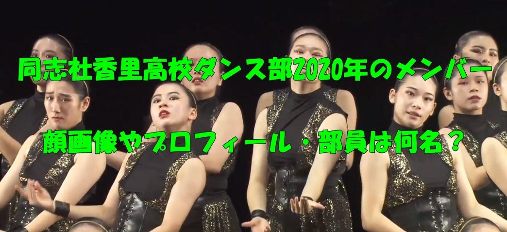 同志社香里高校 ダンス部 メンバー 顔画像 プロフ