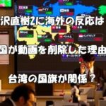 半沢直樹2 海外の反応 中国 台湾 国旗